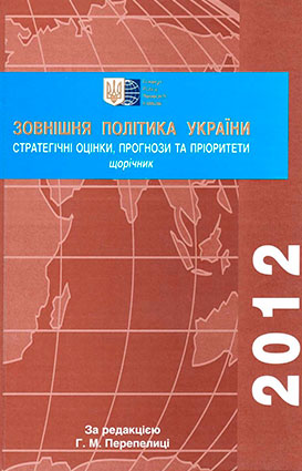 Foreign Policy of Ukraine-2012: Strategic Assessments, Forecasts and Priorities